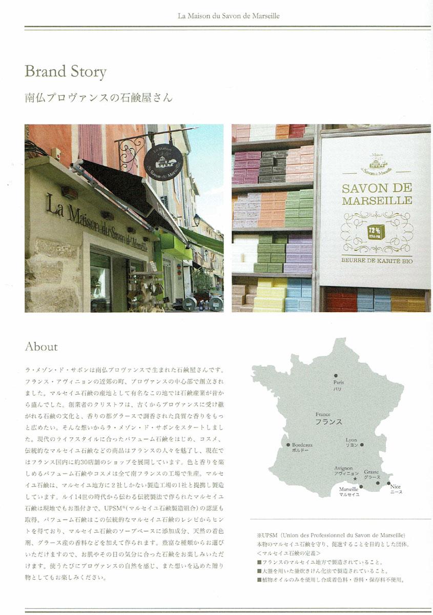 南仏プロヴァンスの石鹸やさん。ラメゾンドサボン。アヴィニヨン。マルセイユ石鹸。upsm。パフューム石鹸。フランス。