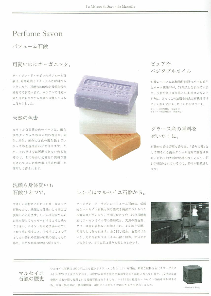 パフューム石鹸。オーガニック。ピュア、ベジタブルオイル、天然の色素、グラース産の香料、洗顔も身体も。マルセイユ石鹸、マルセイユ石鹸の歴史